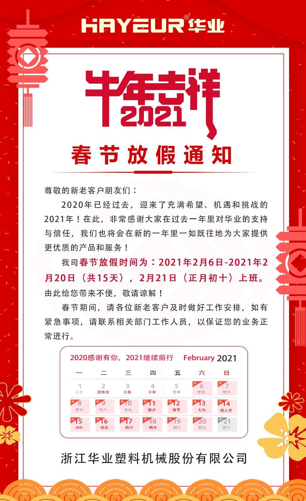 20210201 春节放假通知.jpg
